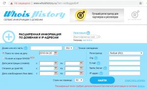 Сведения о репутации домена