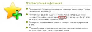 Хостинг для сайта в зоне .ru