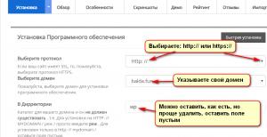 Бесплатный SSL на хостинге есть