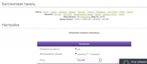 Доступ к п/у сайтом на хостинге можно ограничить