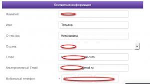 Регистрация на хостинге для сайта