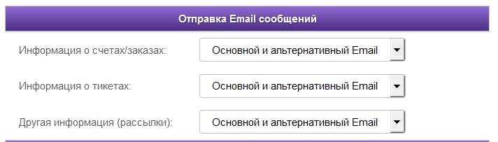 Отправка сообщений хостером