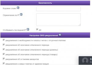 Безопасность файлов сайта на хостинге