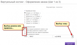 Оформление домена на хостинге