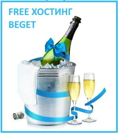 Free хостинг Beget