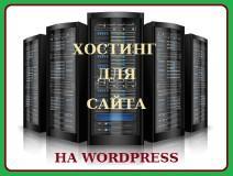 хостинг для сайта wordpress