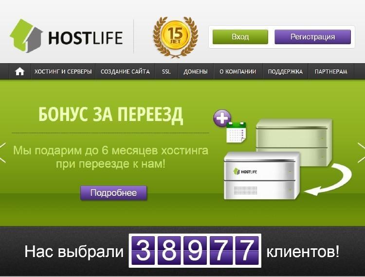Лучший хостинг HostLife