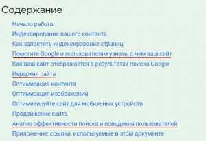 Рекомендации по созданию структуре сайта