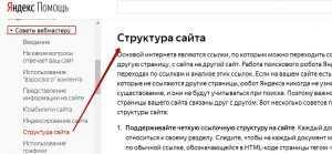 Рекомендации для вебмастеров по структуре сайта