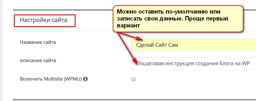Заголовок сайта