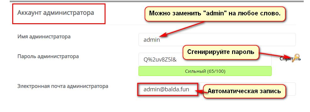 Админпанель созданного сайта