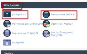 MyAdmin и MySQL