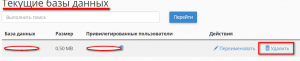 Очистка сервера для создания нового сайта