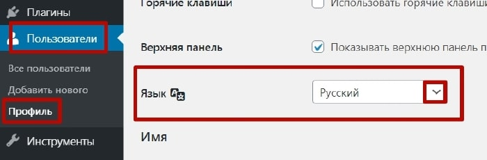 Настрока русского языка wordpress