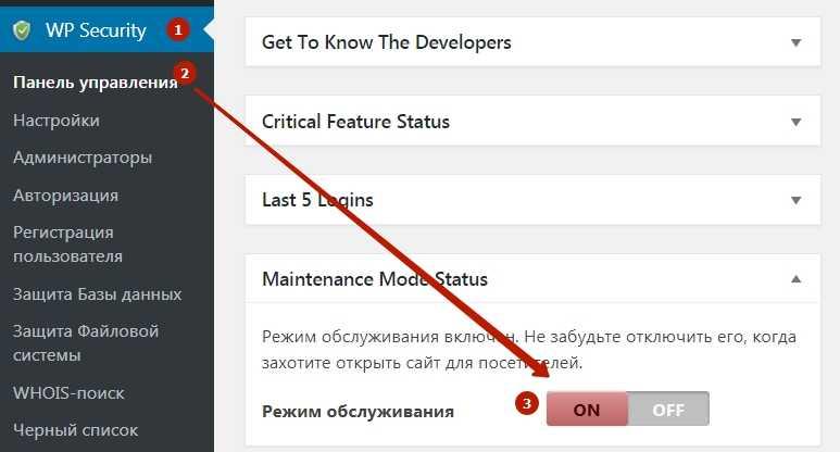 Плагин All In On Security заблокировал сайт
