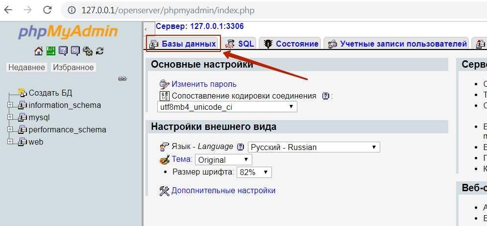 Простая установка локального сервера OpenServer на ПК + WordPress