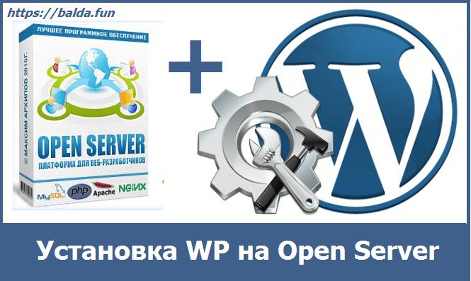 Как установить WP на локальный сервер OpenServer