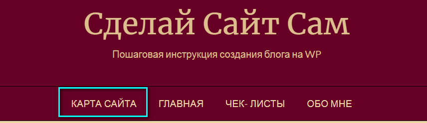 Вид Меню на сайте