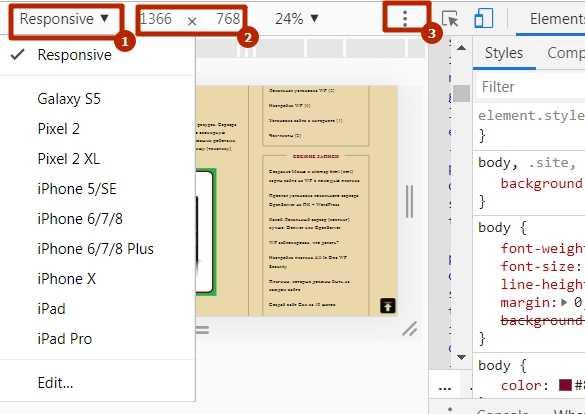 Выбрать мобильное приложение для проверки Темы