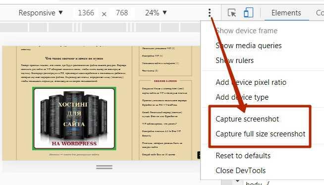 Capture screenshot; Capture full size scrinshot