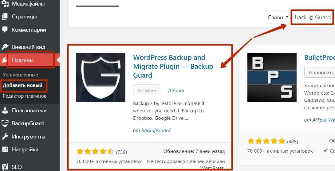 установите BackupGuard для создания копии сайта на WP