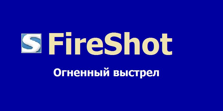 FireShot - Огненный выстрел