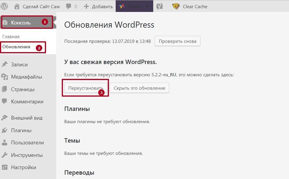 Как и где обновить wordpress