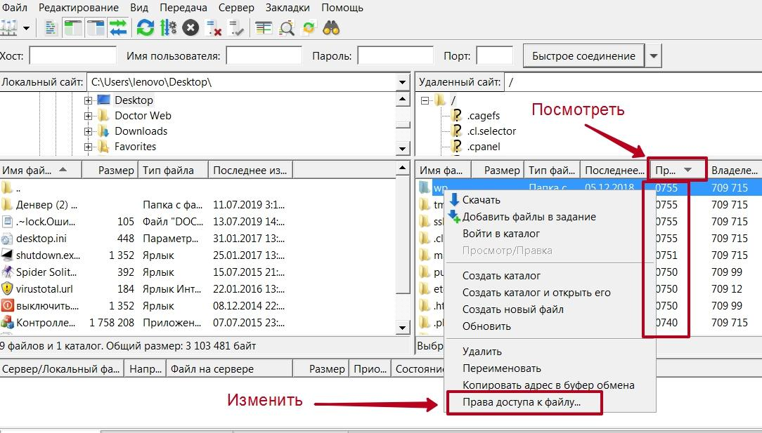 Права доступа на изменение файлов