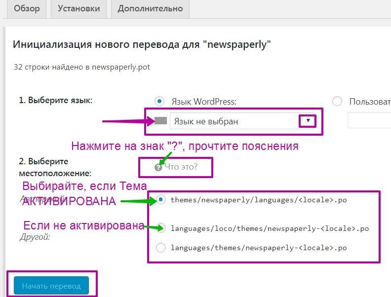 Язык wordpress - русский; местоположение файлов перевода