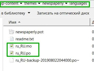 Директория файлов ru_RU.mo и ru_RU.po Темы wordpress