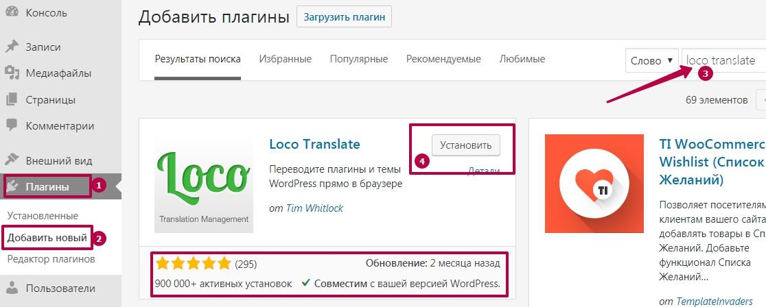 Установить Loco Translate