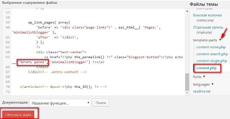 Не работает визуальный редактор (editor) в WP: 10 способов, как исправить