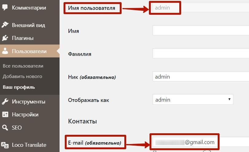 Имя пользователя и E-mail wordpress