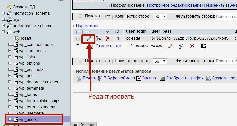 Изменение пароля через БД