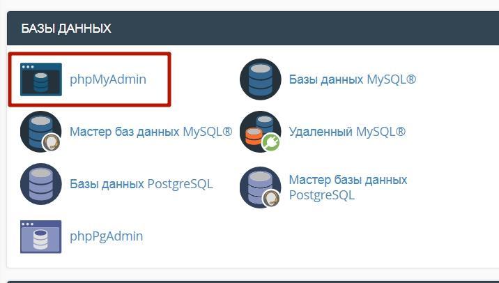 Изменить пароль через phpMyAdmin