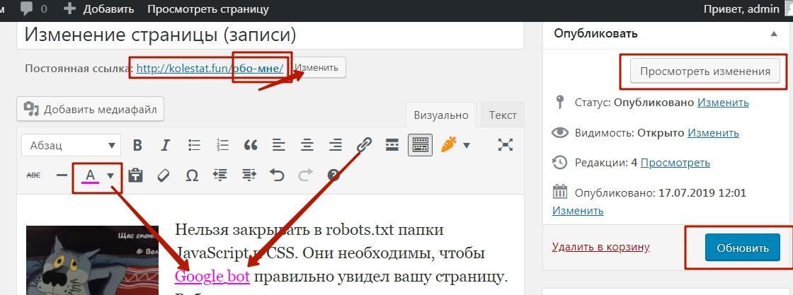 Выбор цвета ссылки в редакторе wordpre