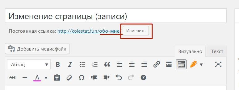 Человеко-понятный URL