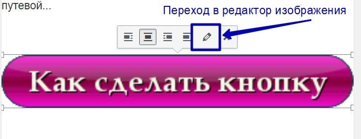 Ссылка: Как сделать кнопку , где редактировать