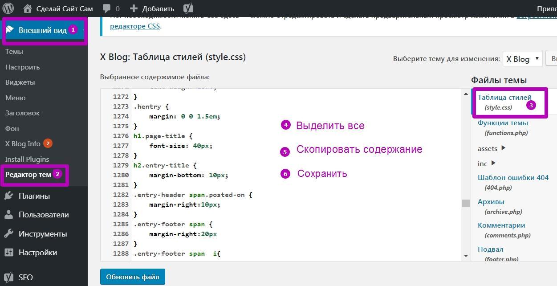 Как перевести Тему wordpress на русский с помощью Loco Translate?