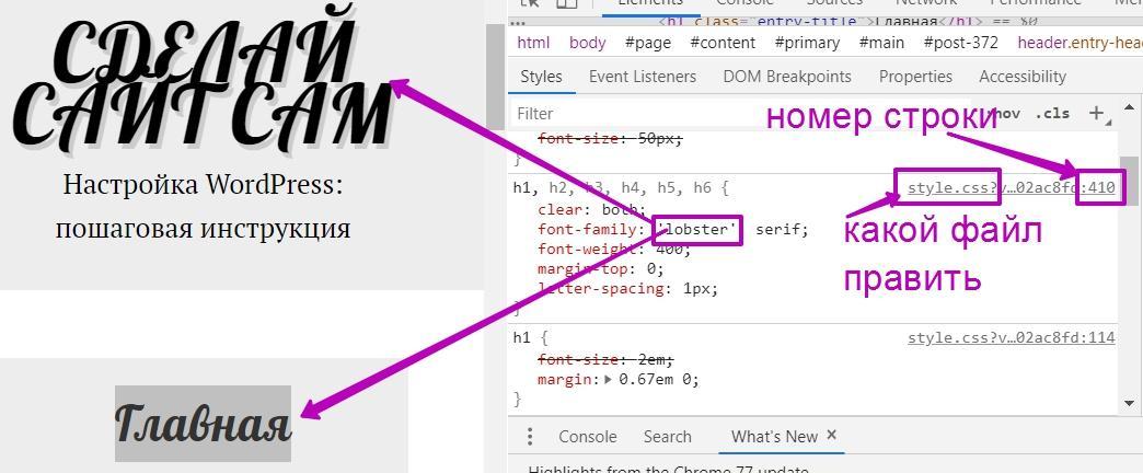 Где и как изменить шрифт: семейство, цвет, размер