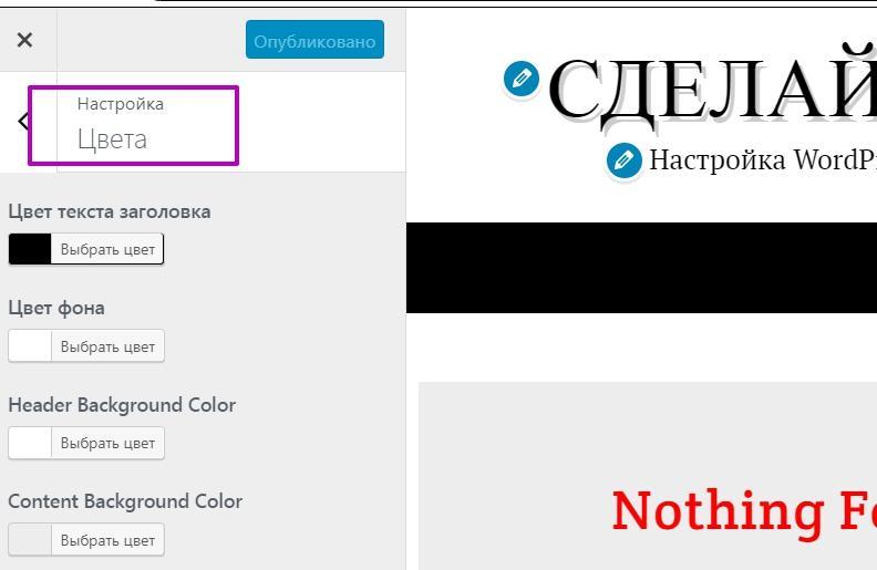 Кастомные настройки цвета шрифтов Темы