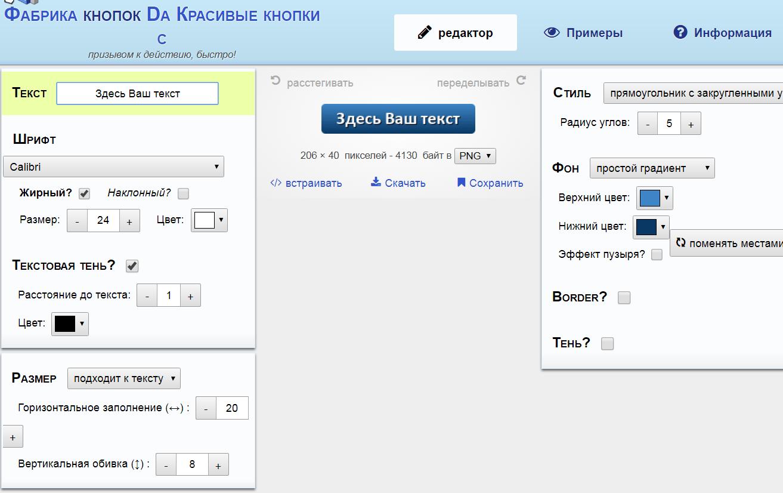 Редактор вида кнопки