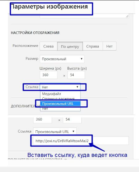 Произвольный URL - ссылка кнопки