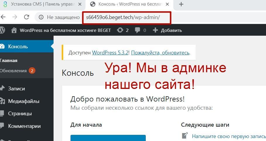админпанель wordpress