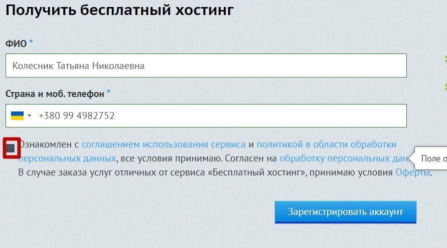 Регистрация аккаунта на хостинге