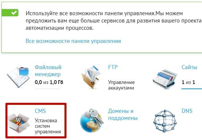 Выбор CMS - движка для сайта на WordPress