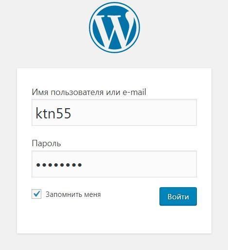 Вход в адмику сайта wordpress