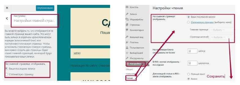 wordpress страница