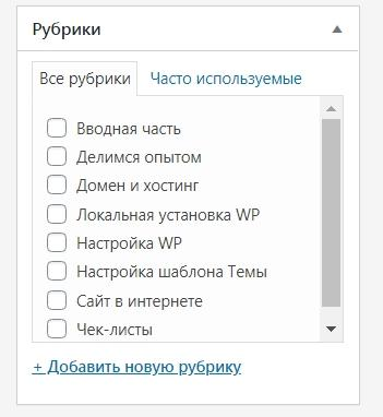 wordpress рубрика