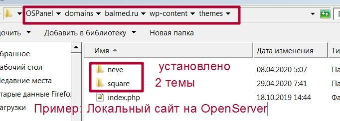 Где удалить тему Wprdpress